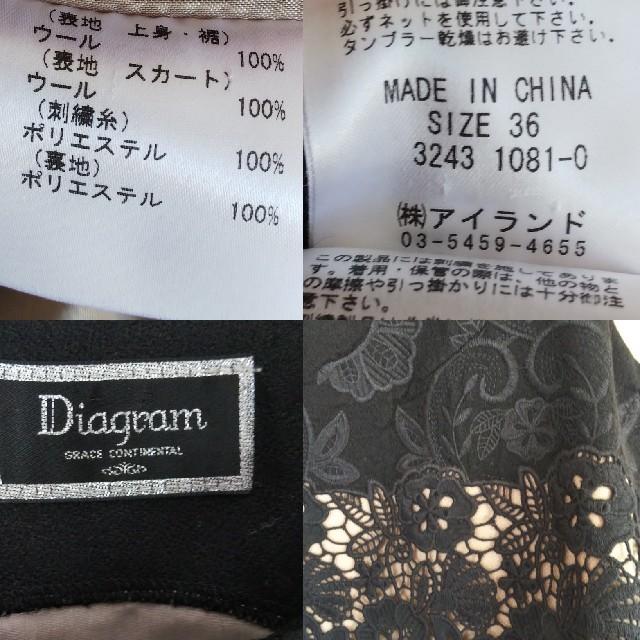 GRACE CONTINENTAL(グレースコンチネンタル)のDiagram バイカラー ワンピース36サイズ レディースのワンピース(ひざ丈ワンピース)の商品写真