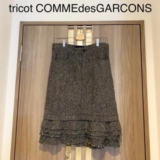 コムデギャルソン(COMME des GARCONS)のトリココムデギャルソン S ツイード ロングスカート(ロングスカート)