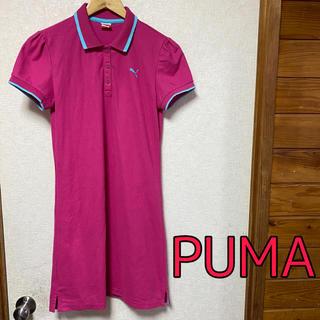 プーマ(PUMA)のPUMA プーマ レディース ワンピース 半袖 美品(ひざ丈ワンピース)