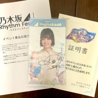乃木坂46 - 西野七瀬 直筆サイン入りチケットホルダー