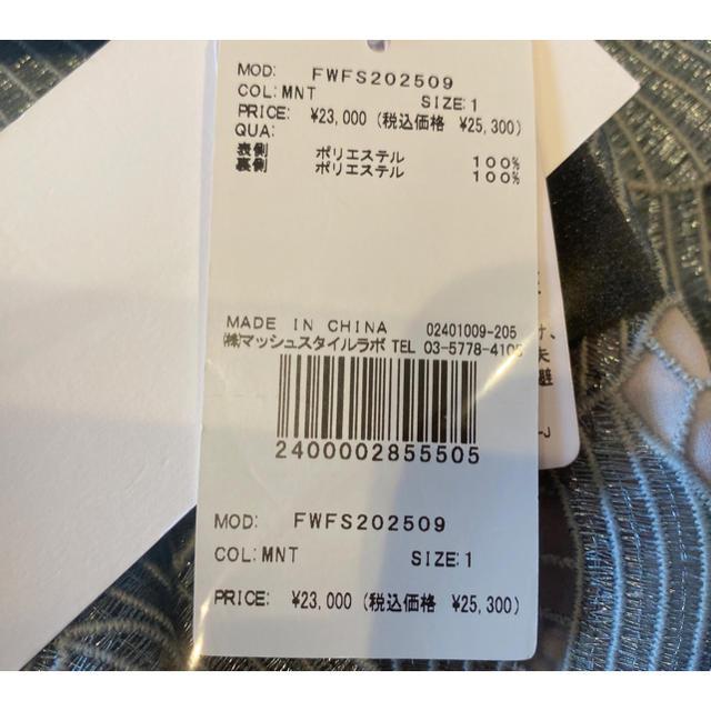 FRAY I.D(フレイアイディー)のfray i.d フレイアイディー ラメレーススカート レディースのスカート(ロングスカート)の商品写真