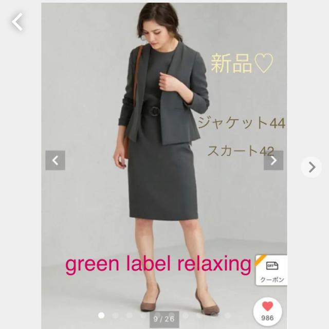 green label relaxing(グリーンレーベルリラクシング)の新品♡グリーンレーベルリラクシング スーツセット レディースのフォーマル/ドレス(スーツ)の商品写真