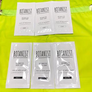 ボタニスト(BOTANIST)のBOTANIST ボディソープ(ボディソープ/石鹸)