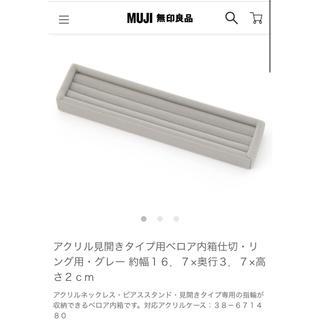 ムジルシリョウヒン(MUJI (無印良品))の無印良品 ベロア内箱仕切り・リング用 ×2(小物入れ)