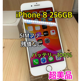 Apple - 【S】【100%】iPhone 8 Gold 256 GB SIMフリー 本体