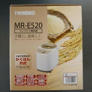 ツインバード(TWINBIRD)の精米機 精米器 ツインバード TWINBIRD 精米御膳 MR-E520W(精米機)