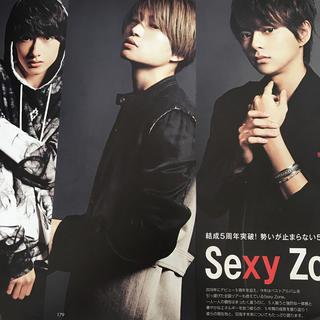 セクシー ゾーン(Sexy Zone)のSexyZone 切り抜き 3ページ(ファッション)