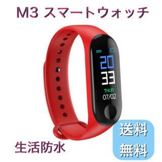 M3 スマートウォッチ レッド 生活防水 新品未使用 送料無料(腕時計(デジタル))
