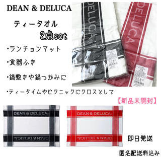 ディーンアンドデルーカ(DEAN & DELUCA)のDEAN & DELUCA ティータオル ランチョンマット ブラック&レッド2点(収納/キッチン雑貨)