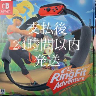 【新品・未開封】ニンテンドースィッチ リングフィットアドベンチャー (家庭用ゲームソフト)