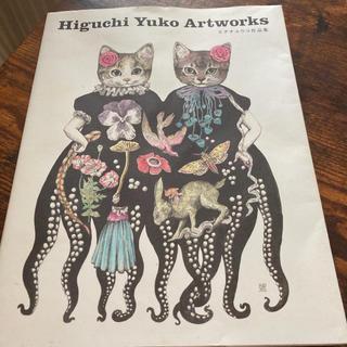 グッチ(Gucci)のHiguchi Yuko Artworksヒグチユウコ作品集(アート/エンタメ)