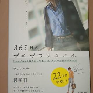 カドカワショテン(角川書店)の365日のプチプラスタイル 「シンプル」を着こなしで楽しむ、大人の上品カジュア(ファッション/美容)