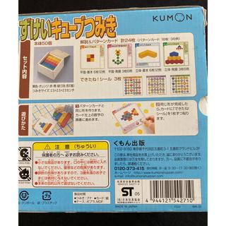 くもん 知育玩具 図形キューブつみき 3歳〜