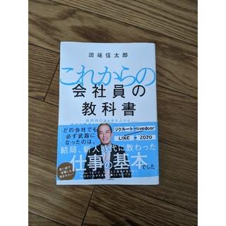 ゲントウシャ(幻冬舎)のこれからの会社員の教科書 田端信太郎(ビジネス/経済)