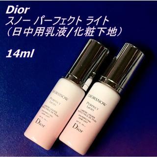 ディオール(Dior)の追跡可★14ml新作 Dior スノー パーフェクト ライト 化粧下地(化粧下地)