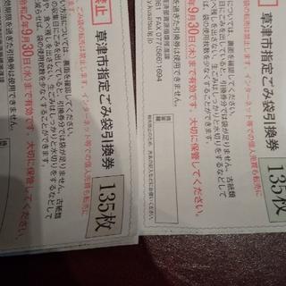 草津市 ごみ袋 2(その他)