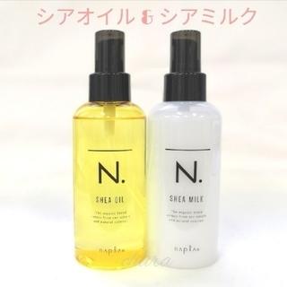 NAPUR - 人気のセット【N. エヌドット】シアミルク150ml  &  シアオイル150m