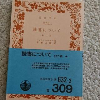 イワナミショテン(岩波書店)の読書について 岩波文庫 青309 (人文/社会)