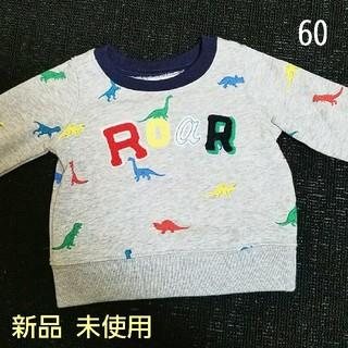 ベビーギャップ(babyGAP)の【新品】baby GAP トレーナー 恐竜 60 70(トレーナー)