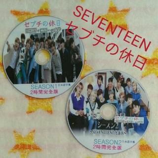 SEVENTEEN - SEVENTEEN🌠セブチの休日 SEASON①&②完全版💕DVD2枚セット