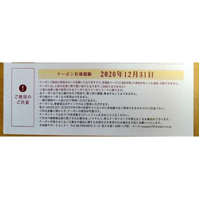 夢展望(ユメテンボウ)の夢展望 株主優待 クーポン  4000円分 チケットの優待券/割引券(ショッピング)の商品写真