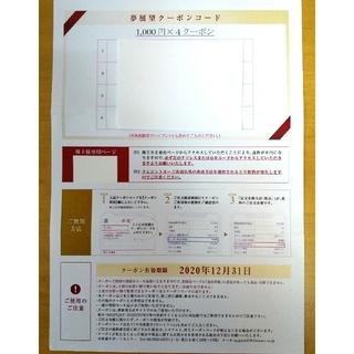 ユメテンボウ(夢展望)の夢展望 株主優待 クーポン  4000円分(ショッピング)