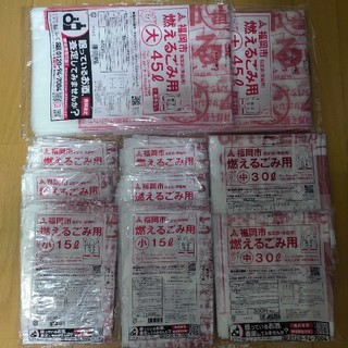 福岡市指定 可燃ゴミ袋 取っ手付き(日用品/生活雑貨)