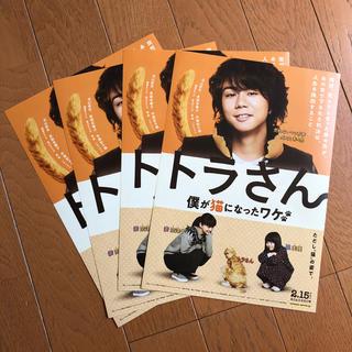 キスマイフットツー(Kis-My-Ft2)のトラさん フライヤー(日本映画)