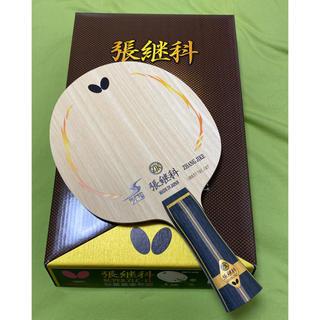 バタフライ(BUTTERFLY)の新品 未使用 張継科 SUPER ZLC FL 94gバタフライ 卓球 ラケット(卓球)
