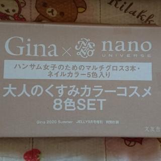 ナノユニバース(nano・universe)のJELLY 9月号付録コスメセット(コフレ/メイクアップセット)