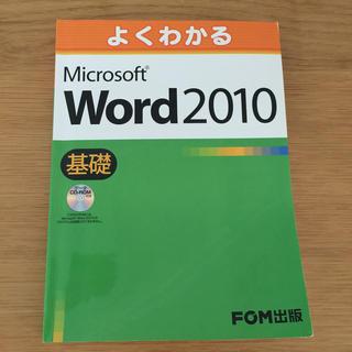 フジツウ(富士通)のよくわかるMicrosoft Word 2010基礎(コンピュータ/IT)