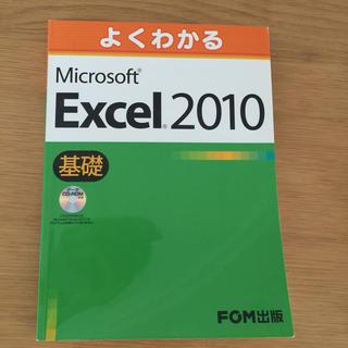 フジツウ(富士通)のよくわかるMicrosoft Excel 2010基礎(コンピュータ/IT)