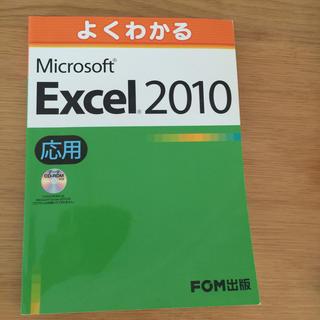 フジツウ(富士通)のよくわかるMicrosoft Excel 2010応用(コンピュータ/IT)