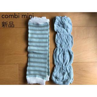 コンビミニ(Combi mini)の【ひな様専用 新品未使用】コンビミニ  レッグウォーマー 2個セット(レッグウォーマー)