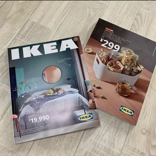 イケア(IKEA)のIKEA 最新カタログ 2冊(住まい/暮らし/子育て)
