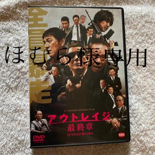 バンダイ(BANDAI)のアウトレイジ 最終章 DVD(日本映画)