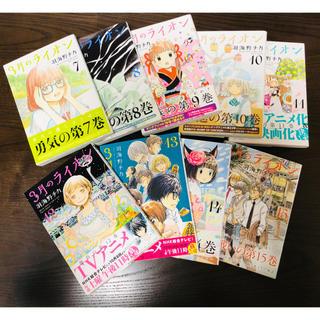ハクセンシャ(白泉社)の3月のライオン7〜15巻 初版帯付き(青年漫画)