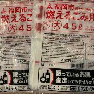 ☆福岡市指定ごみ袋45Lサイズ 10セット(100枚分)☆ (その他)