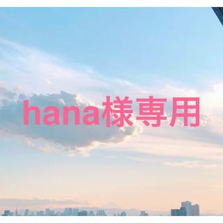 ピンキーアンドダイアン(Pinky&Dianne)のhana様専用(カットソー(長袖/七分))