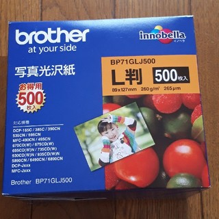 ブラザー(brother)のブラザー 写真光沢紙(PC周辺機器)
