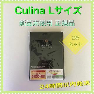 Culina キュリーナ L〜LL 2枚セット