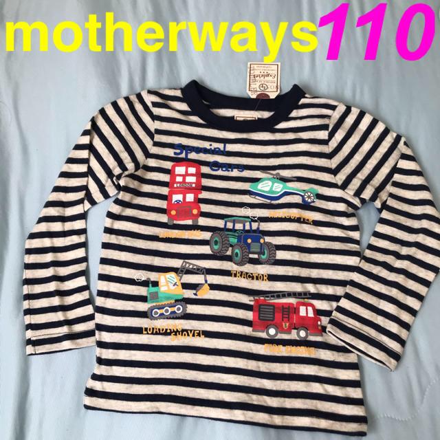 motherways(マザウェイズ)の新品未使用[マザウェイズ]乗り物ロンT ホワイト&ネイビーボーダー110size キッズ/ベビー/マタニティのキッズ服男の子用(90cm~)(Tシャツ/カットソー)の商品写真
