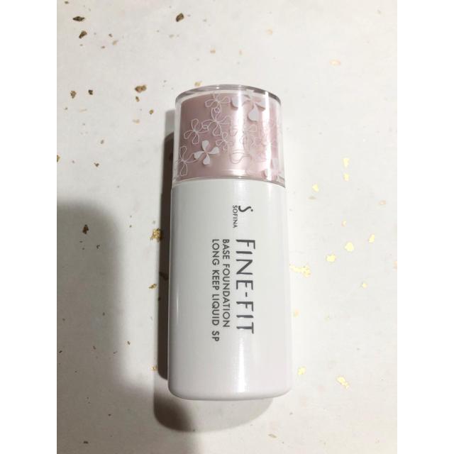 SOFINA(ソフィーナ)の【新品・未使用】ファインフィット ベースファンデーションロングキープリキッドSP コスメ/美容のベースメイク/化粧品(ファンデーション)の商品写真