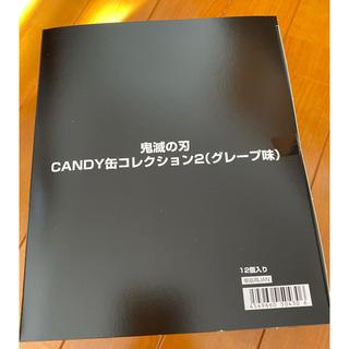 バンダイ(BANDAI)の鬼滅の刃 キャンディ缶(菓子/デザート)