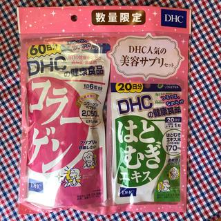 ディーエイチシー(DHC)のDHCコラーゲンはとむぎエキスセット(コラーゲン)