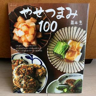 やせつまみ100(料理/グルメ)