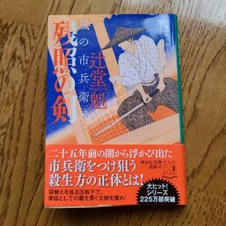 残照の剣 風の市兵衛 弐 27 (文庫本)(文学/小説)
