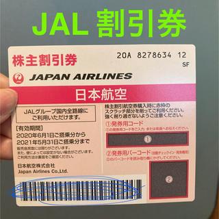 JAL(日本航空) - ✈️  JAL 日本航空 割引券 乗車券 ①✈️