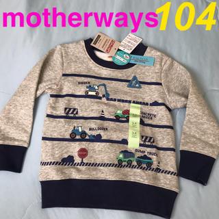 motherways - 新品未使用[マザウェイズ]キッズ 働く乗り物トレーナー(グレー)104size