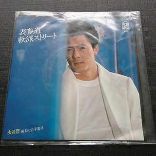 レコード  水谷豊  表参道軟派ストーリート  SIDEーB 小道具(その他)